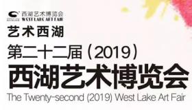 艺术会展 | 2019年的西湖艺博会亮点荟萃