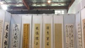 2020年北京文博会*书法艺术精品展