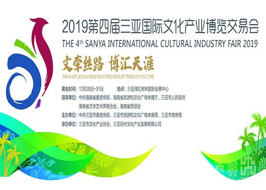 2019第四届三亚国际文化产业博览交易会
