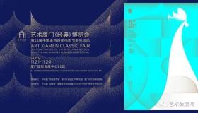 2019艺术厦门(经典)博览会-第28届中国金鸡百花电影节系列活动
