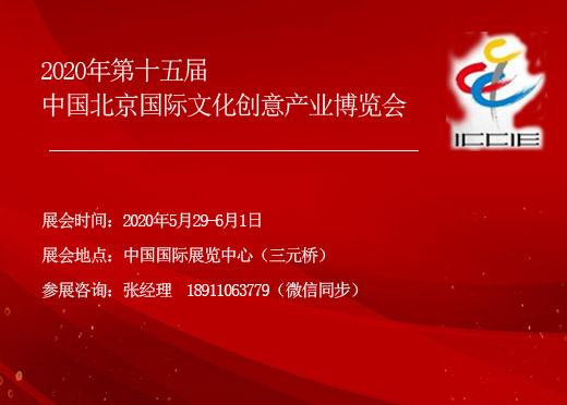 2020第十五届北京文博会|中国国际文化创意产业博览会