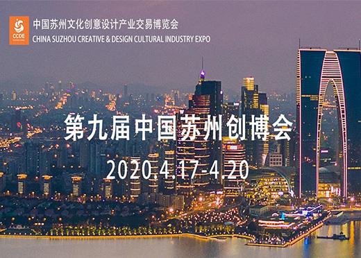 第9届中国苏州文化创意设计产业交易博览会