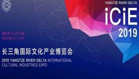 艺术会展 | 2019长三角国际文化产业博览会