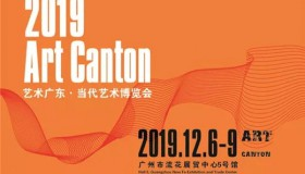 艺术展讯 | 2019艺术广东•当代艺术博览会