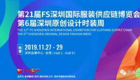 艺术会展 | 2019深圳原创设计时装周