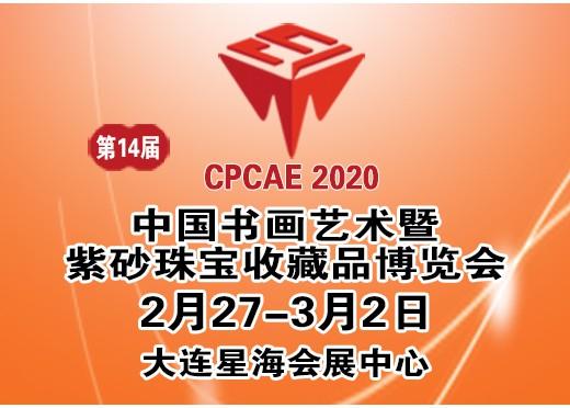 第14届中国书画艺术暨紫砂珠宝收藏品博览会