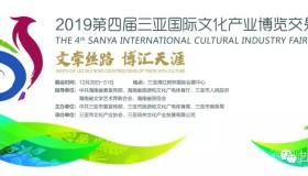 艺术会展 | 2019第四届三亚国际文化产业博览交易会