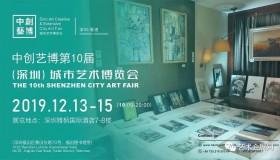 艺术会展 | 2019深圳城市艺术博览会