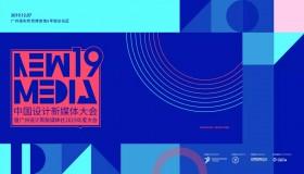 中国设计新媒体大会 | 壹品曹+仇姜帆+王保江,3位大神带来一场内容风暴!