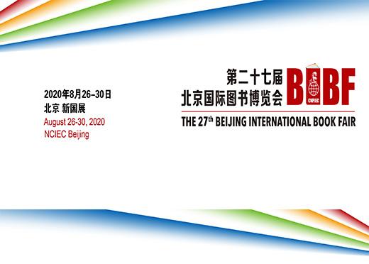第27届北京国际图书博览会