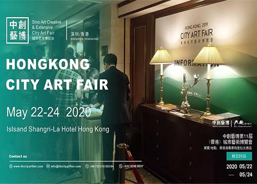 2020第11届香港城市艺术博览会