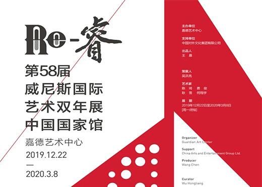 """""""Re-睿""""第58届威尼斯国际艺术双年展中国国家馆巡展"""