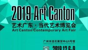 活动赠票 | 2019艺术广东当代艺术博览会即将开幕!