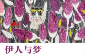 幻境——杨和平的梦幻乐园 (4)