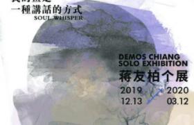蒋友柏个展 (4)