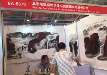 笔墨雄放、2020年北京【文博会】专业书画艺术展
