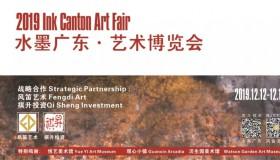 限量赠票 | 首届水墨广东・艺术博览会即将盛大开幕!