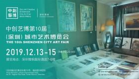 重磅!第10届(深圳)城市艺博会参展商名录