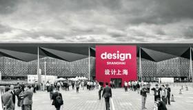 """""""设计上海2020""""汇聚全球著名设计  多个国际创意品牌首度参展  点亮七大展馆"""