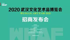 2020武汉文化艺术品博览会招商发布会隆重召开!