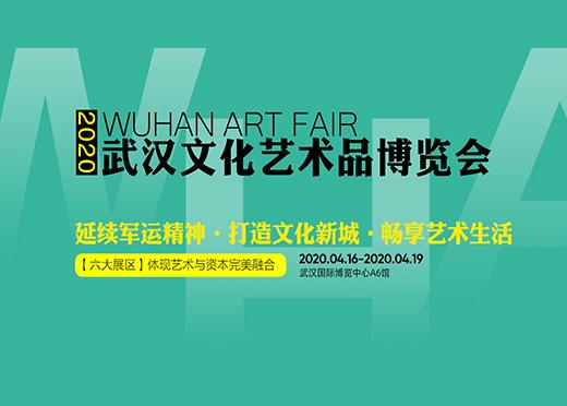 2020武汉文化艺术品博览会