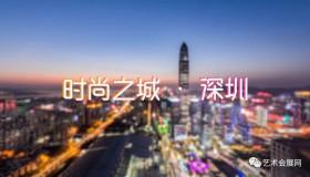 当设计撞上舒心 | 2020深圳时尚家居设计周