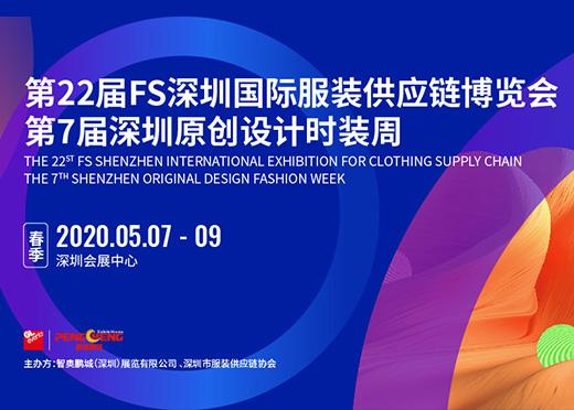 2020第七届深圳原创设计时装周