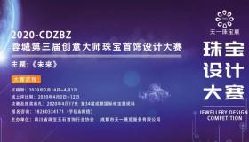 万元大奖邀你来战CDZBZ第三届创意大师珠宝首饰设计大赛开始