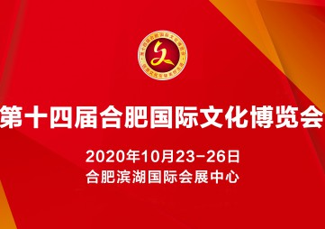 2020第十四届合肥文博会