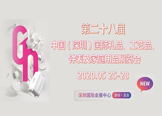 2020年第28届深圳礼品及家居用品展览会(春季)