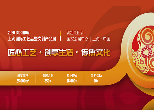 2020IAC-SHOW 国际工艺品暨文创产品展
