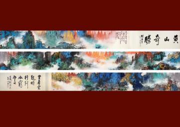北京恒丰2020年春季书画(总第37期)拍卖会