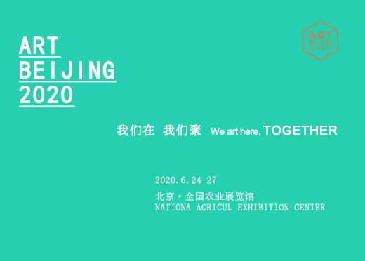 2020艺术北京