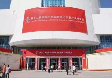 2020北京文博会―官窑瓷器展
