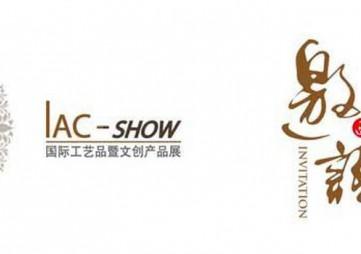 2020IAC-SHOW上海国际工艺品暨文创产品展