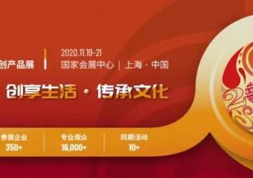 2020上海 IACS国际工艺品暨文创产品展