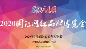 第二届国际网红品牌博览会