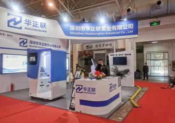 2020年【第23届】北京科技产品展览会