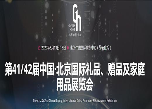 第41/42届中国·北京国际礼品、赠品及家庭用品展览会