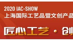 2020IAC-SHOW上海国际工艺品暨文创产品展11月举办