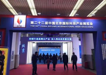 2020北京科博会5G+物联网智慧城市展览会