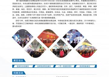 合肥文创旅游商品博览会