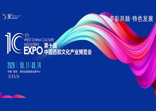2020第十届中国西部文化产业博览会
