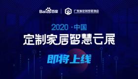 """""""2020首届中国定制家居智慧云展""""正式启动:6月28日云上见!"""