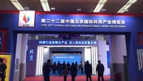 【关于参加】2020年北京科博会--高新科技展