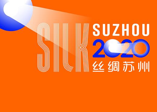 丝绸苏州2020