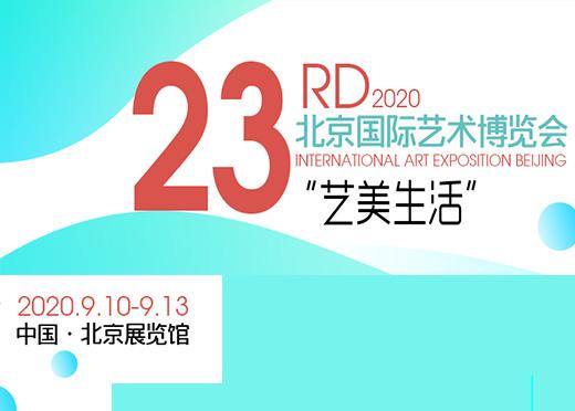 2020第23届北京艺术博览会