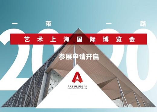 """2020""""一带一路"""" 艺术上海国际博览会"""