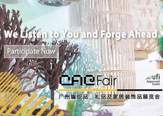 2020中国(广州)编织品、礼品及家居装饰品展览会-秋季展