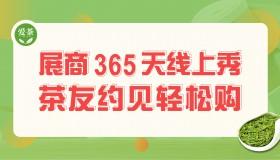 上海茶博会线上平台《爱茶商城》618正式上线